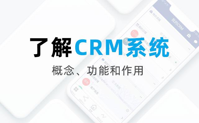 CRM是做什么的?