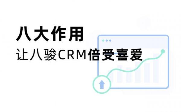 八骏CRM为什么倍受欢迎?