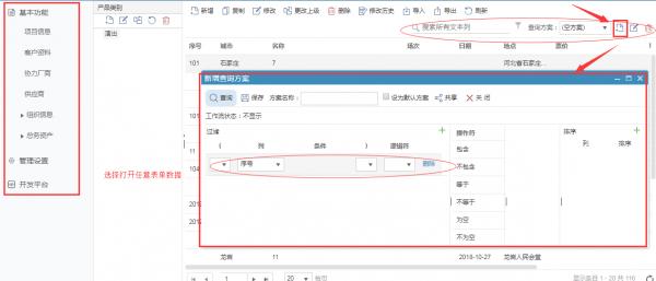 <b>高级版CRM中的全局搜索功能</b>
