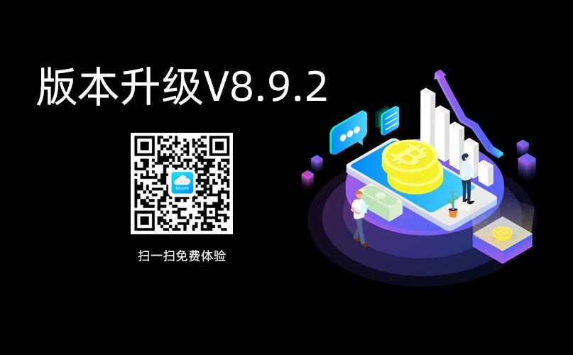 八骏CRM高级版升级通知V8.9.2