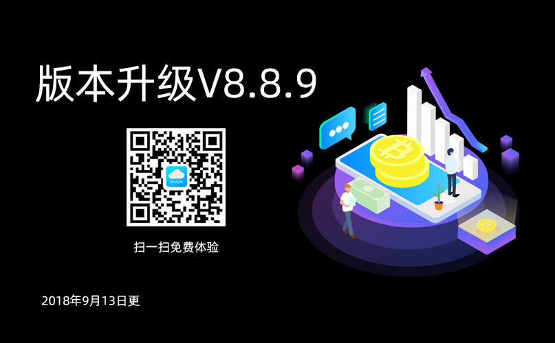 <b>八骏CRM高级版升级通知V8.8.9</b>