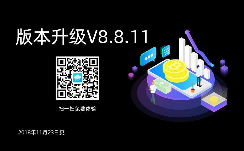 <b>八骏CRM高级版升级通知V8.8.11</b>