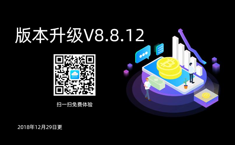 <b>八骏CRM高级版升级通知V8.8.12</b>