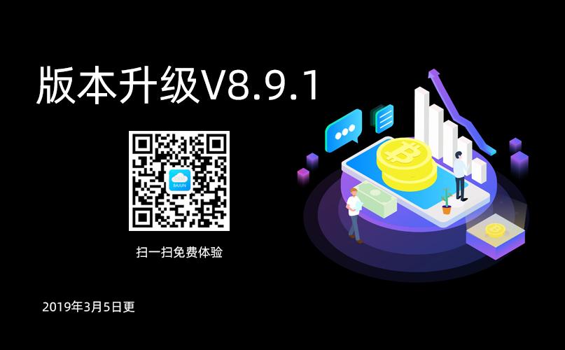 八骏CRM高级版升级通知V8.9.1