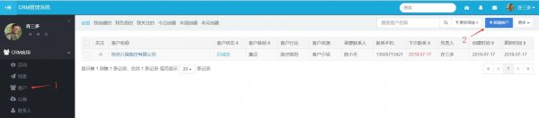 八骏CRM专业版6.0操作入门