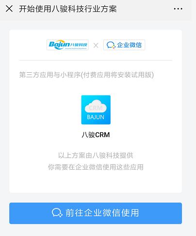 <b>企业微信CRM使用入门</b>