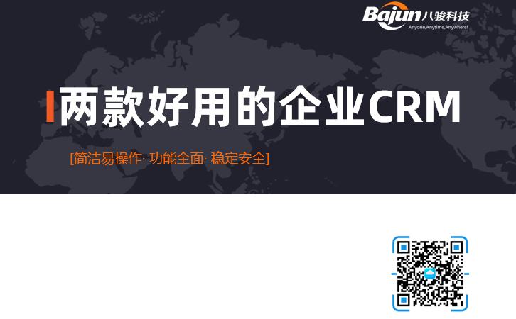 两款好用的企业CRM系统推荐