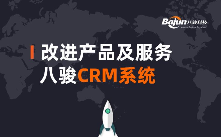 <b>八骏CRM如何帮助企业改进产品和服务?</b>