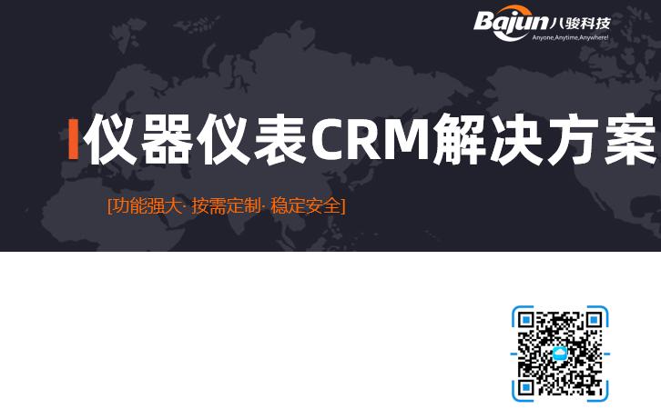 干货|仪器仪表CRM解决方案(含CR
