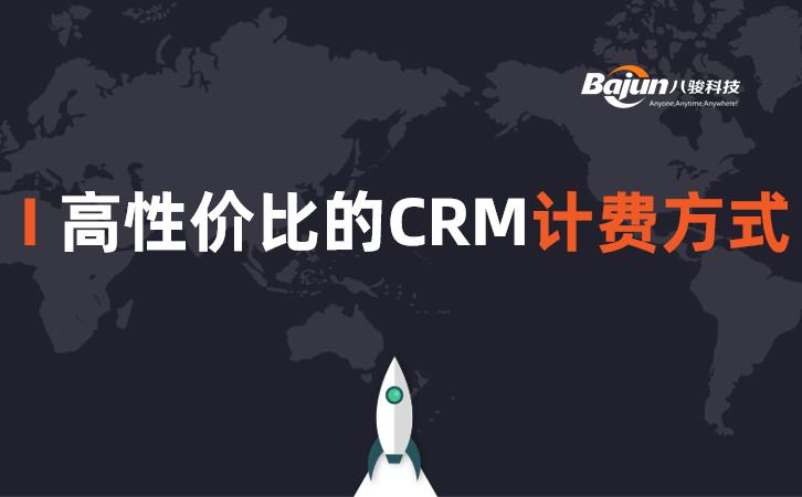 CRM怎么计费性价比最高?