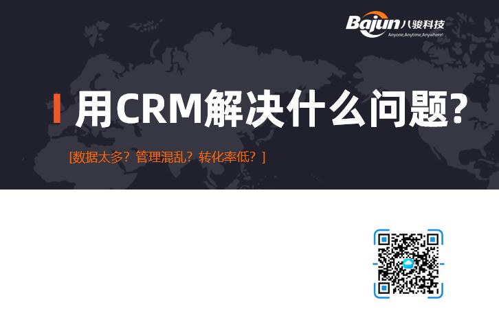 用CRM解决什么问题?