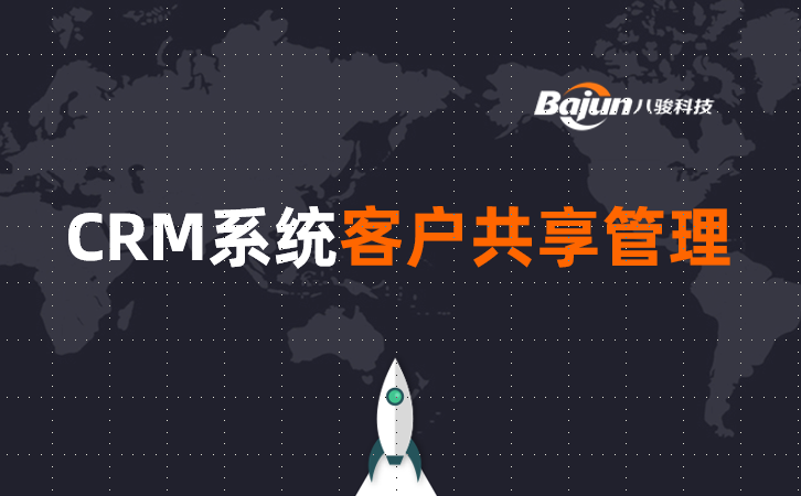 <b>CRM系统客户共享功能是什么?</b>