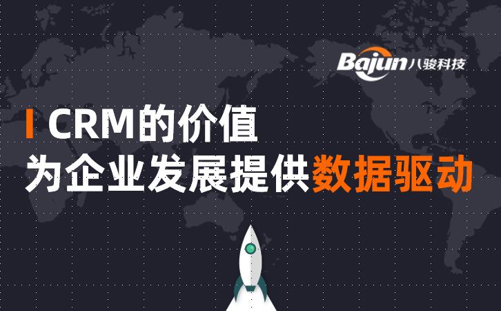 <b>CRM为企业提供数据驱动</b>