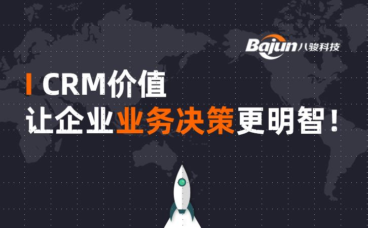 CRM有助于企业业务决策更明智!