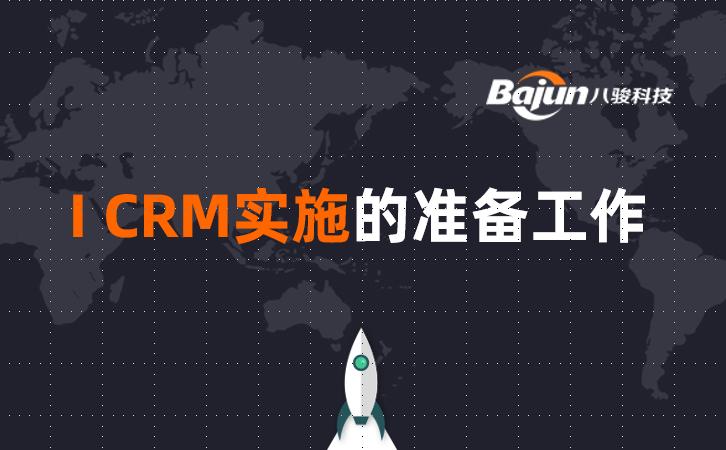 实施CRM项目需要哪些准备?