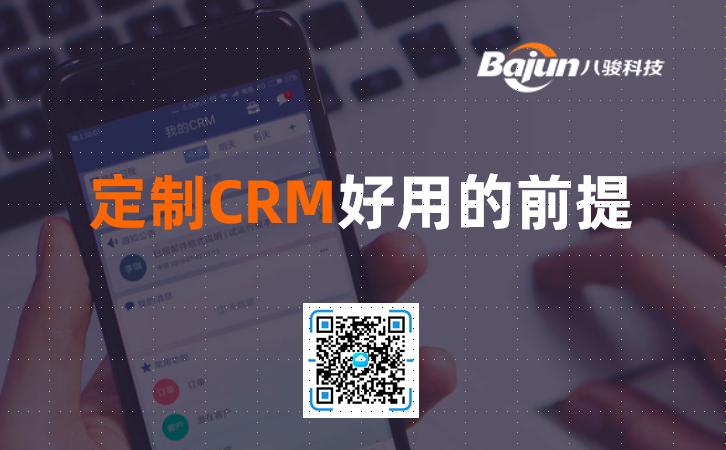 定制CRM_个性化CRM好用的三大前