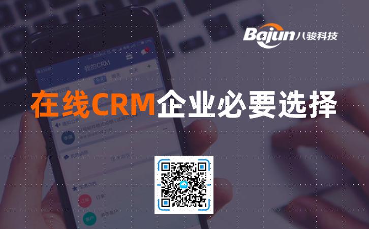 <b>在线CRM_企业高效的武器!</b>