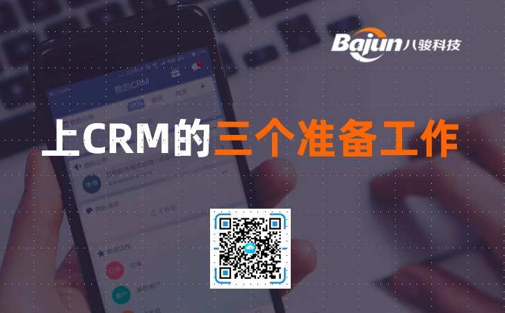 <b>企业上CRM系统需要准备什么?</b>