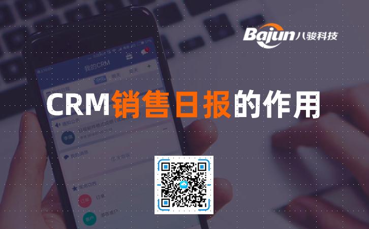 <b>CRM销售日报功能如何减少销售工作?</b>