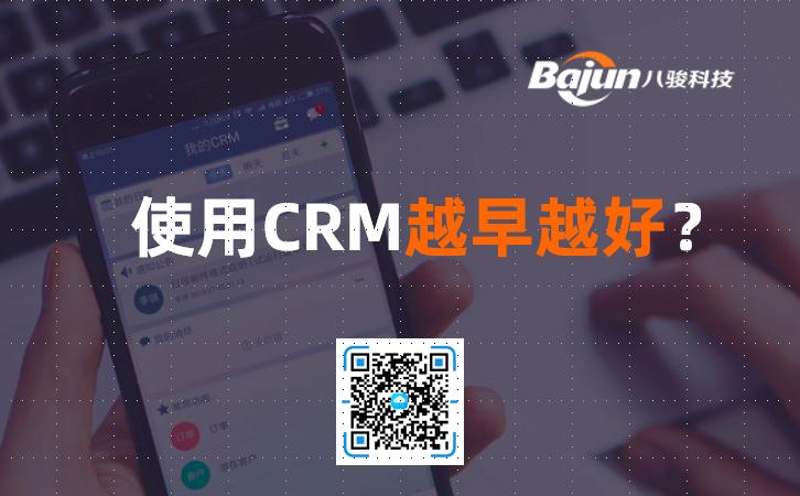 2019年企业为什么要尽快启用CRM软件?
