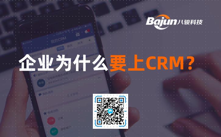 <b>CRM对企业的5大作用!</b>