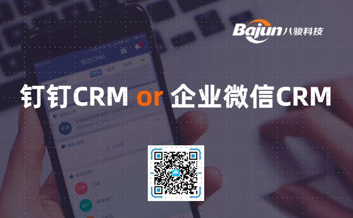 <b>钉钉CRM、企业微信CRM,哪个好?</b>