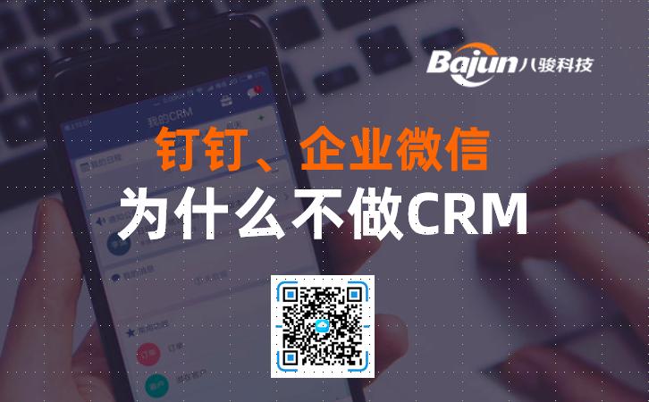 <b>钉钉、企业微信为什么不做CRM?</b>