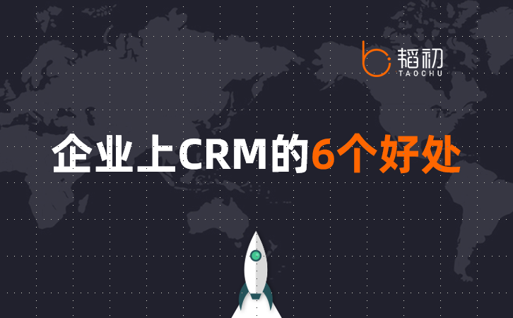 <b>企业使用CRM软件的6个好处</b>