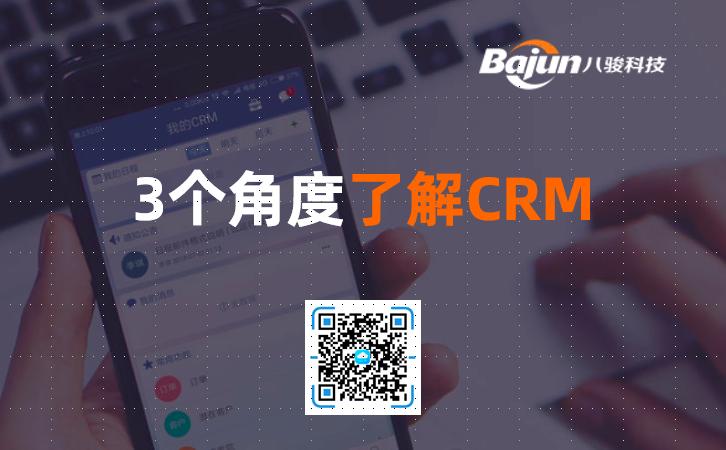 什么是CRM系统?3个角度全面理解