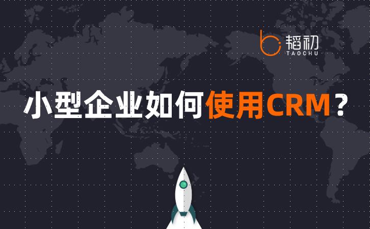 小企业如何使用CRM系统?