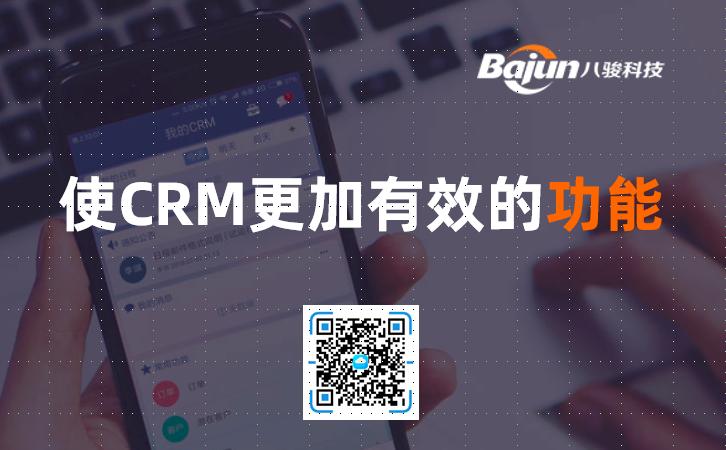 <b>使CRM软件更有效的功能</b>