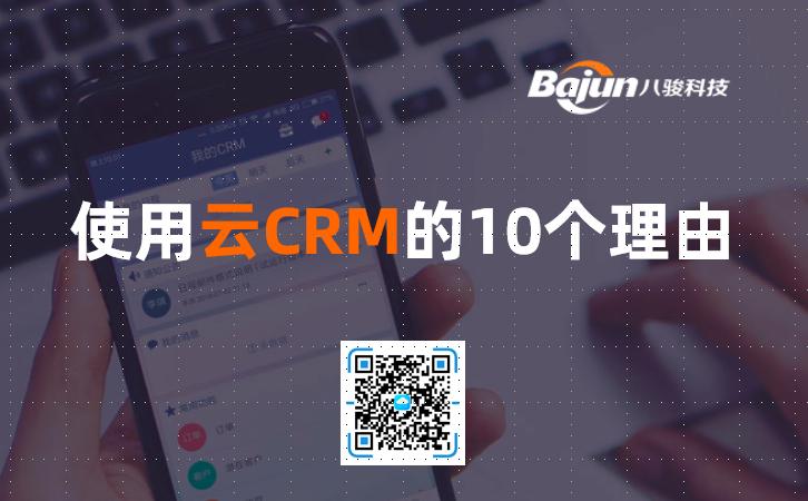 <b>为什么要用云CRM软件?10个原因!</b>