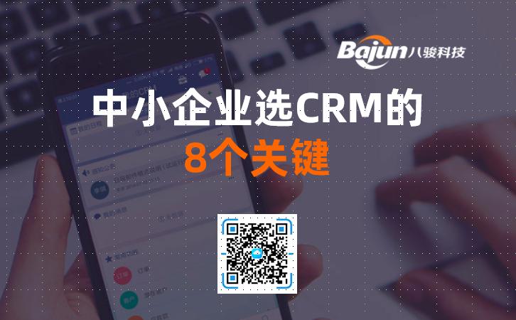 中小企业CRM选型的关键点!