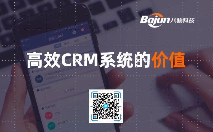<b>CRM如何推动企业生产力?高效的CRM系统</b>