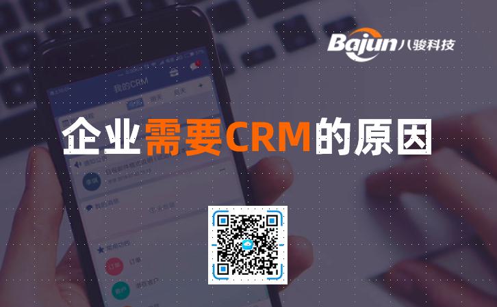 <b>企业为什么需要CRM软件?</b>