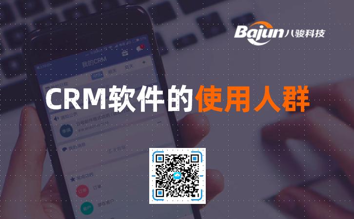 <b>CRM软件仅适合销售团队使用吗?</b>