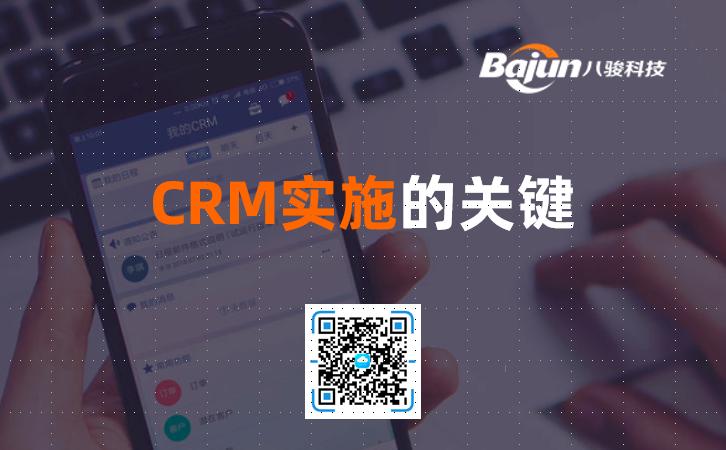 <b>CRM实施难吗?必看实施步骤及成功的关键!</b>