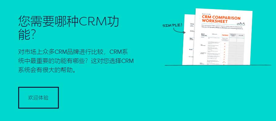 <b>企业需要哪种CRM功能?</b>