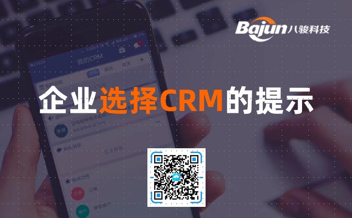 企业选择CRM的重要提示