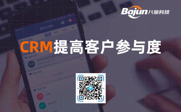<b>CRM如何提高实时客户参与度?</b>
