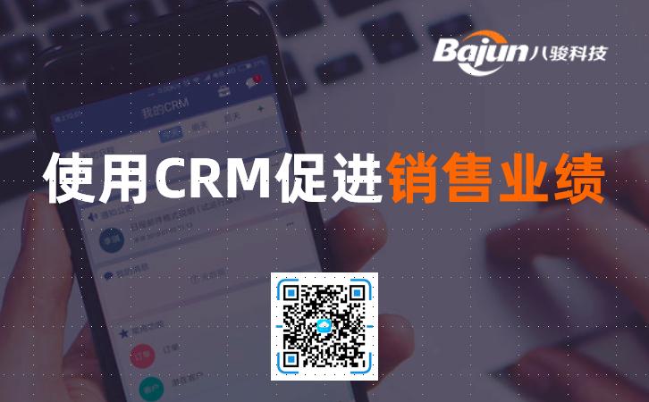 <b>使用CRM软件促进销售业绩?</b>