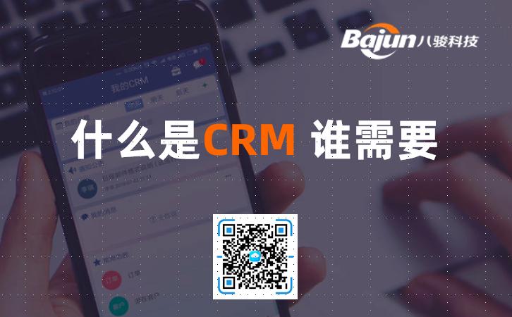 什么是CRM?谁需要CRM软件?