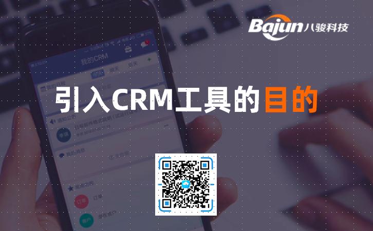 引入CRM工具的目的是什么?
