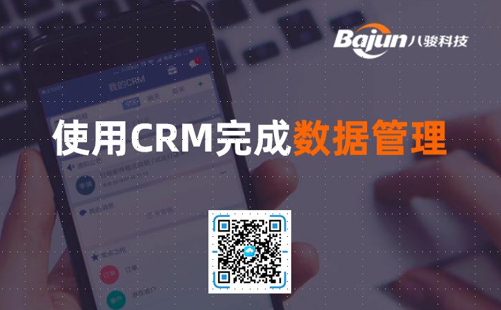 使用CRM系统完成销售数据管理