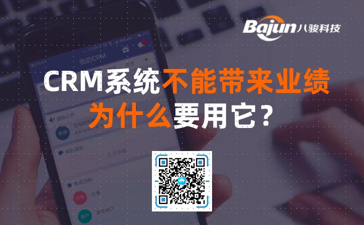 <b>CRM系统不能带来业绩,为什么要用它?</b>