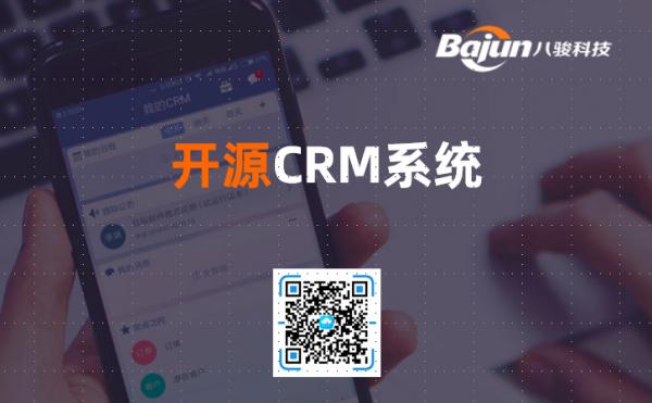 <b>开源CRM系统是什么,有什么风险?</b>