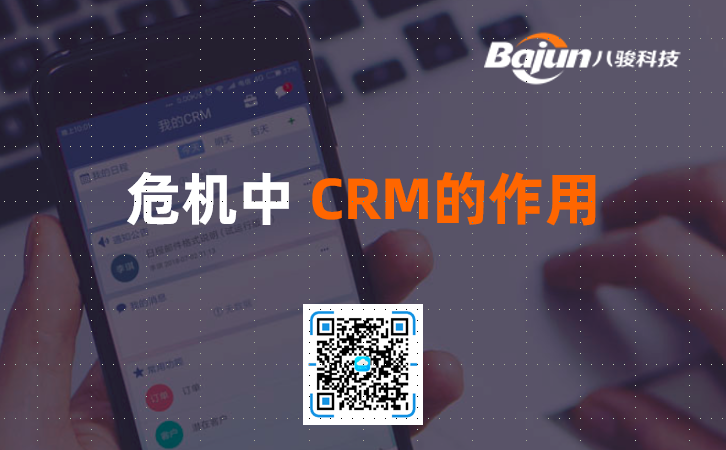 <b>危机中,CRM客户关系管理软件的作用</b>