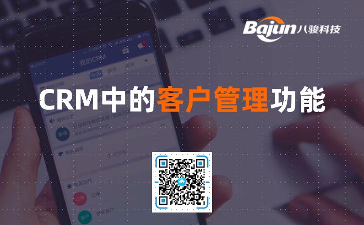 <b>CRM系统中的客户管理功能介绍</b>