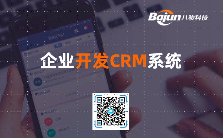 <b>如何开发CRM系统?</b>