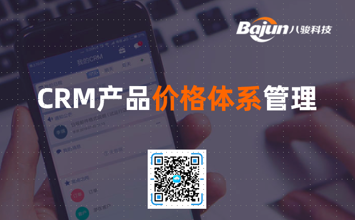 <b>CRM中复杂产品价格体系管理</b>